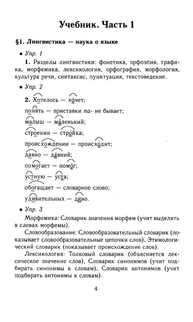 Готовые домашние задания по русскуму языку 5класса н м шанский