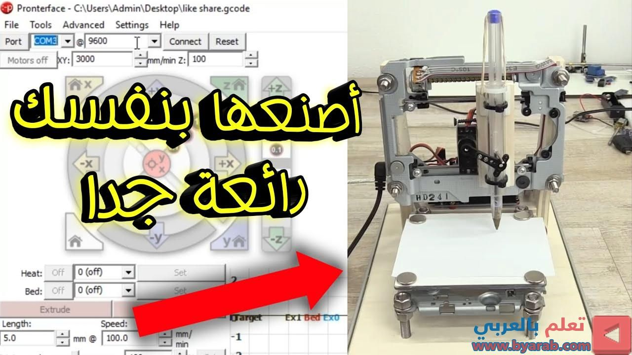 صنع ماكينة Cnc من السواقة ال Dvd باستخدام الاردوينو How Do I Build A Cnc Machine With Ardui Bedding Sets Extrude Desktop