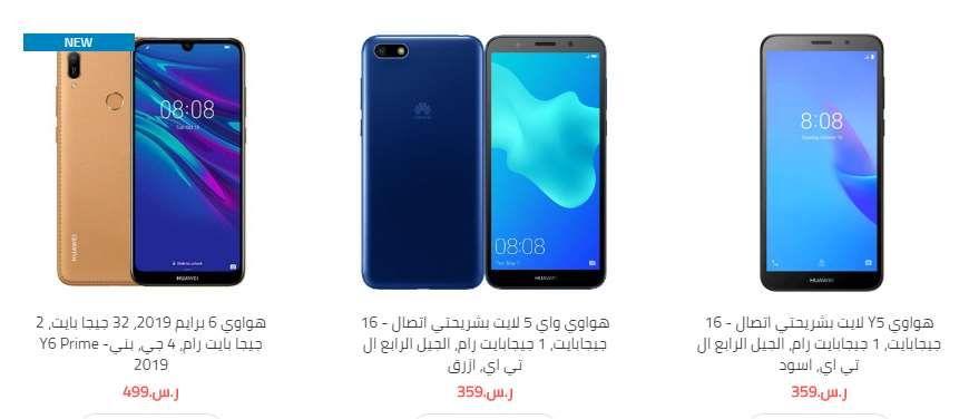 عروض الشتاء و الصيف علي اسعار الجوالات الثلاثاء 6 اكتوبر 2020 عروض اليوم Samsung Galaxy Phone Samsung Galaxy Galaxy Phone