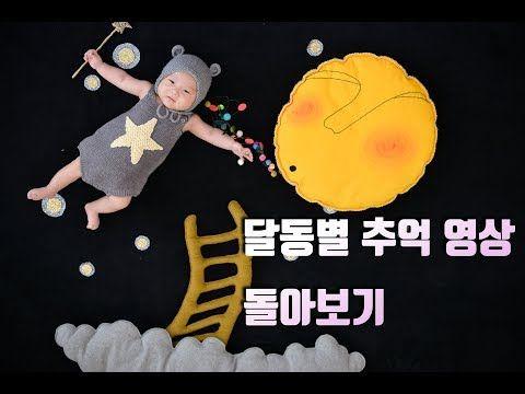 [달동별 추억] 14개월 귀여운아기 우리 달님이 되돌아보기 너무귀엽자나ㅠㅠ #아기브이로그 #육아 #행복 - YouTube