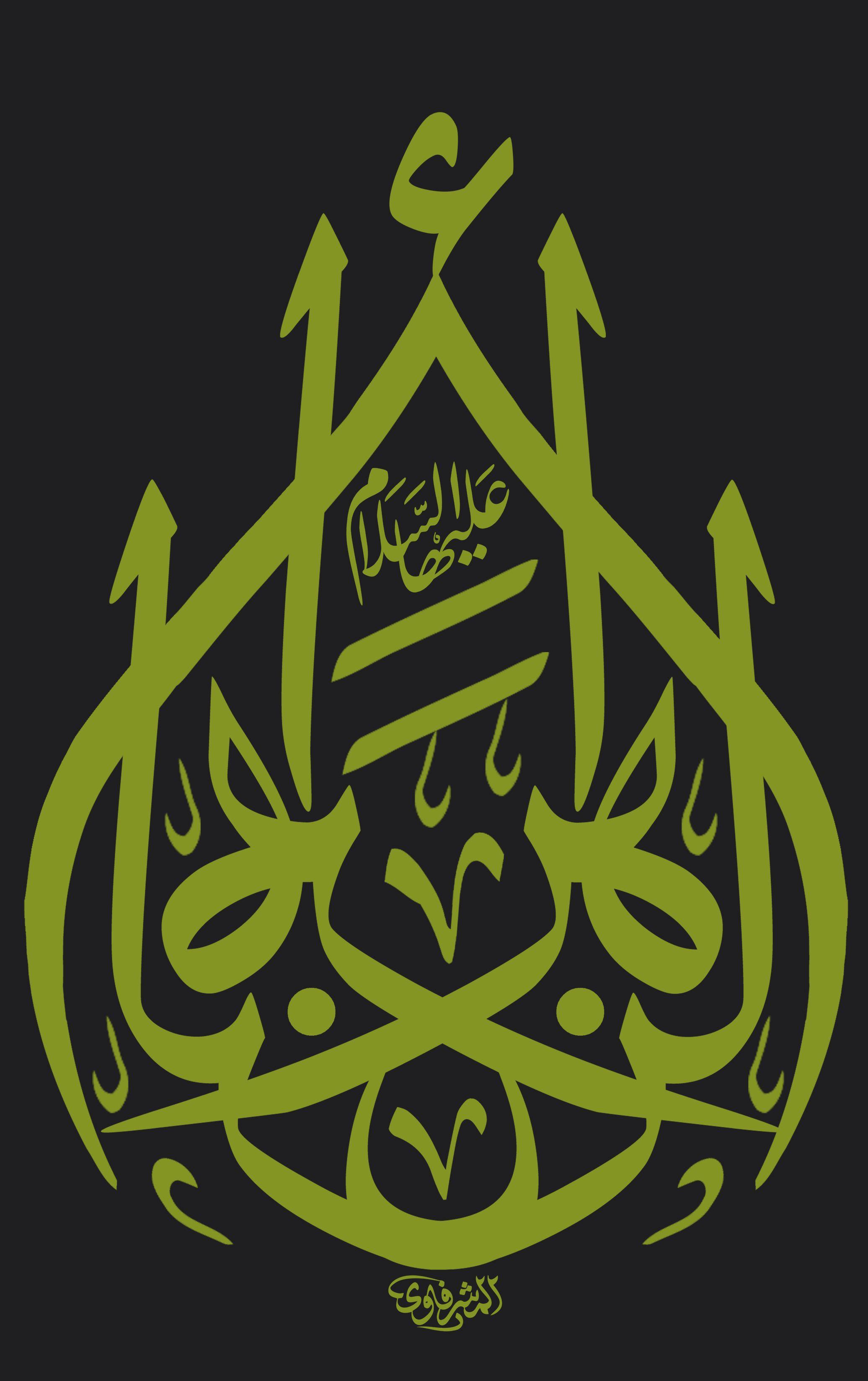السيدة فاطمة الزهراء عليها السلام الخطاط محمد الحسني المشرفاوي Islamic Calligraphy Allah Outdoor Wall Lighting