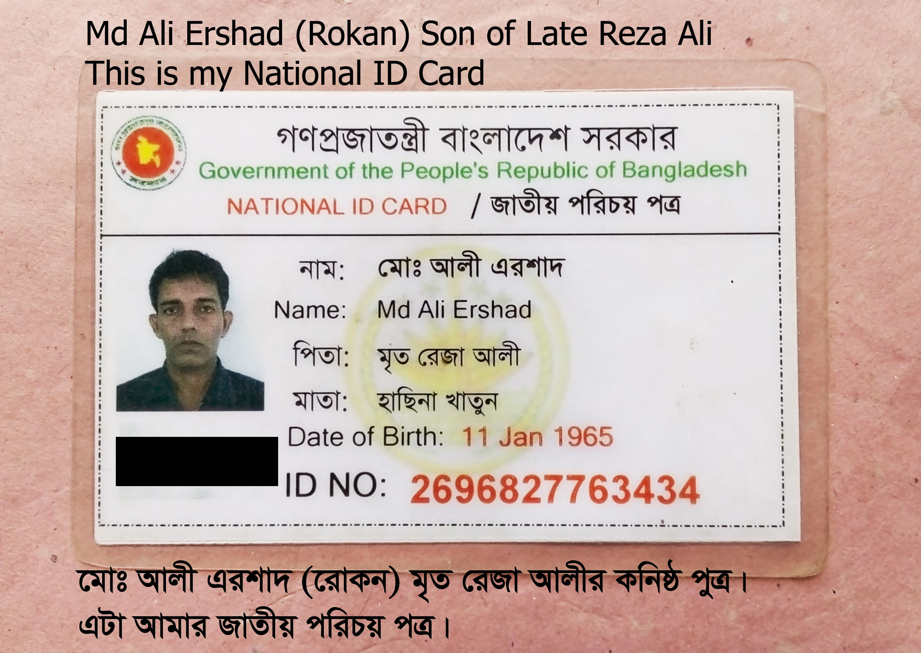 Pin By Shah Baghdad Md Ali Ershad Sup On Bangladesh Is My Birth Land Aadhar Card Cards Mens Fashion Casual Outfits