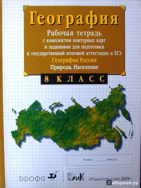 Тетрадь для практических работ по географии в.м.бойко 10 класс ответы
