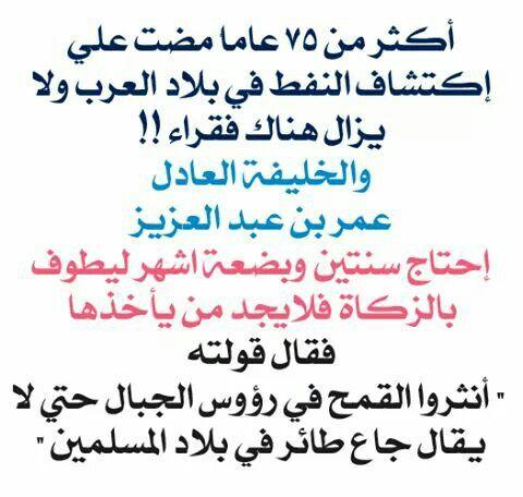 Desertrose عمر بن عبدالعزيز Words Quotes Arabic Quotes