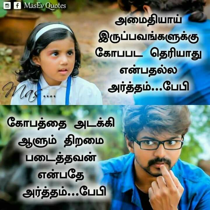 Theri Baby Therii Feelings Quotes Baby