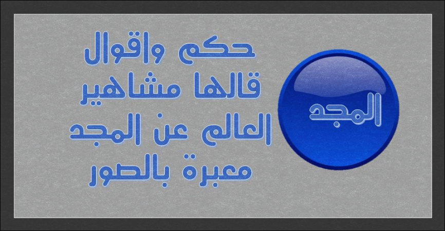 المجد يقصد به حصول الانسان على مرتبة عالية ومميزة في حياته العلمية والأدبية والفكرية ويعمل الإنسان بهذا الشكل بسبب الوصو Tech Company Logos Company Logo Logos