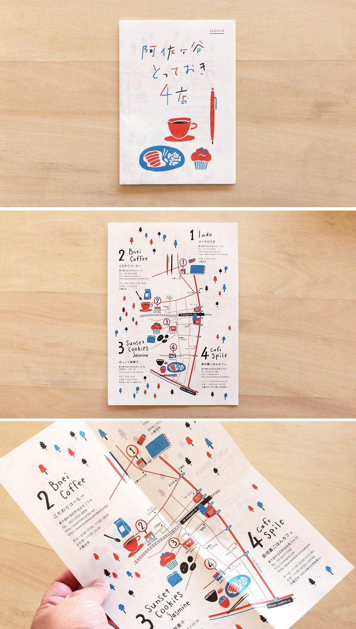 阿佐ヶ谷とっておき4店 Map 画像あり パンフレット デザイン