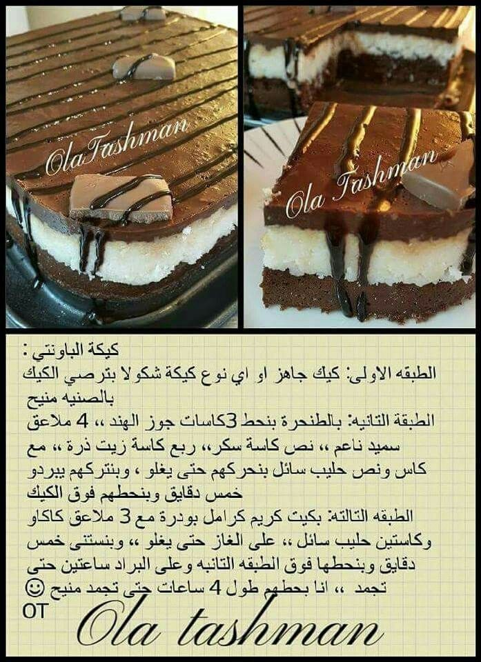 باونتي كيك Dessert Cake Recipes Baked Desserts Cakes Cake Desserts