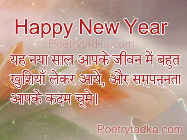 Happy New Year Message In Hindi 26