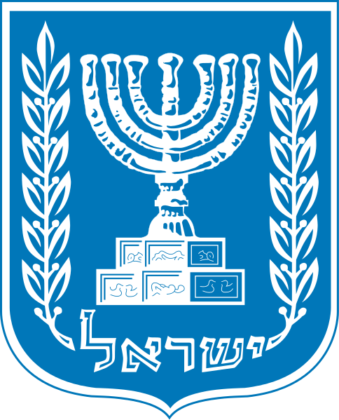 The official emblem of the State of Israel is a candelabrum (menorah), whose shape is said to be derived from the seven-branched moriah, a plant known since antiquity. The olive branches on either side represent Israel's yearning for peace.