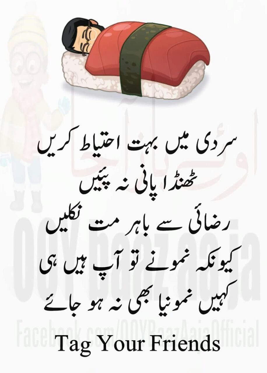 Made By Ve May Bay China Southern Funny Quotes In Urdu