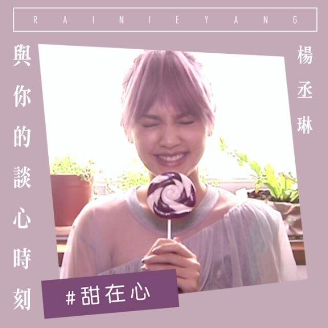 WEBSTA @ rainieyang_ina - #RainieYang #楊丞琳 #年輪說 #kkbox #playlisthttps://www.kkbox.com/tw/tc/playlist/Kq7aK3t5FVZGBVEX7s