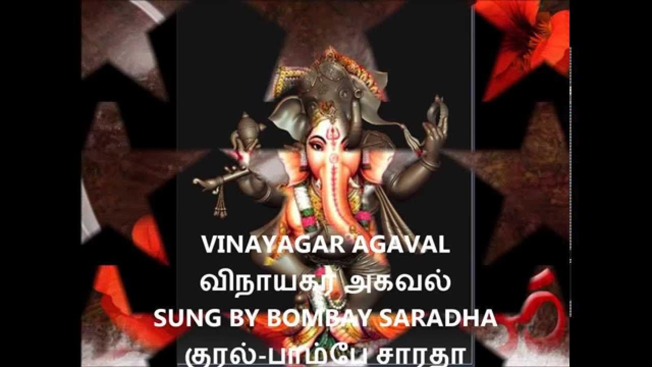 Vinayagar Agaval Bombay Saradha   Devotional songs