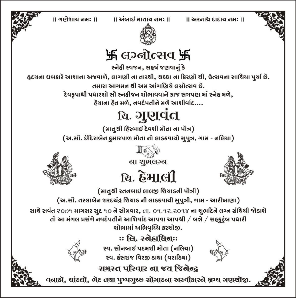 5 Inspirational Marriage Card Design In Gujarati Image  Marriage