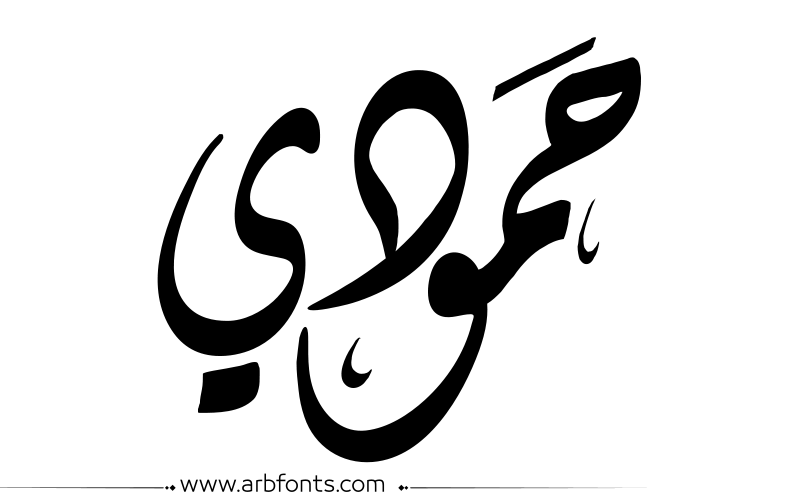 Pin By حسن المهنا On أسماء وكنى عربية Calligraphy Name Typography Letters Calligraphy Design
