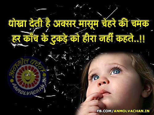 Best Hindi Quotes For Facebook Status Images Dhoka Cheating Quotes