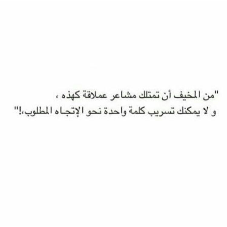 Pin By Fatima Belkhayat On كلمات Wisdom Quotes Life Short Quotes Love Life Quotes