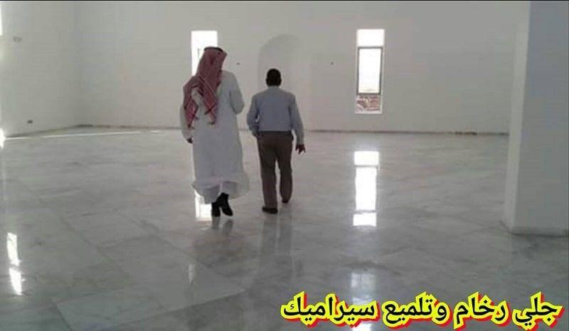 شركة جلي بلاط بالمدينة المنورة 0542637185 ارخص شركة جلي رخام بالمدينة المنورة بافضل المكائن