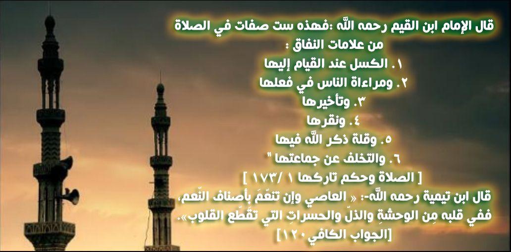 قال الإمام ابن القيم رحمه الله فهذه ست صفات في الصلاة من علامات النفاق 1 الكسل عند القيام إليها 2 ومراءاة الناس في فعلها 3 وتأخيرها 4 ونقرها 5 وقلة