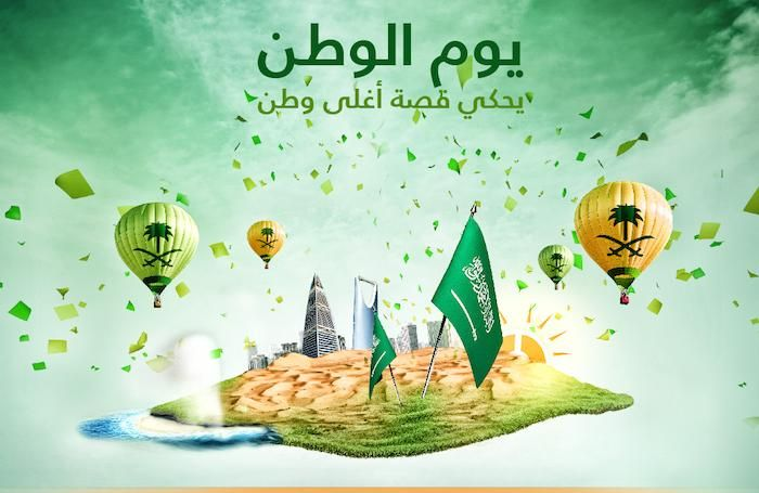 Saudi National Day Wallpapers And Photos National Day Saudi National Day Eid Stickers