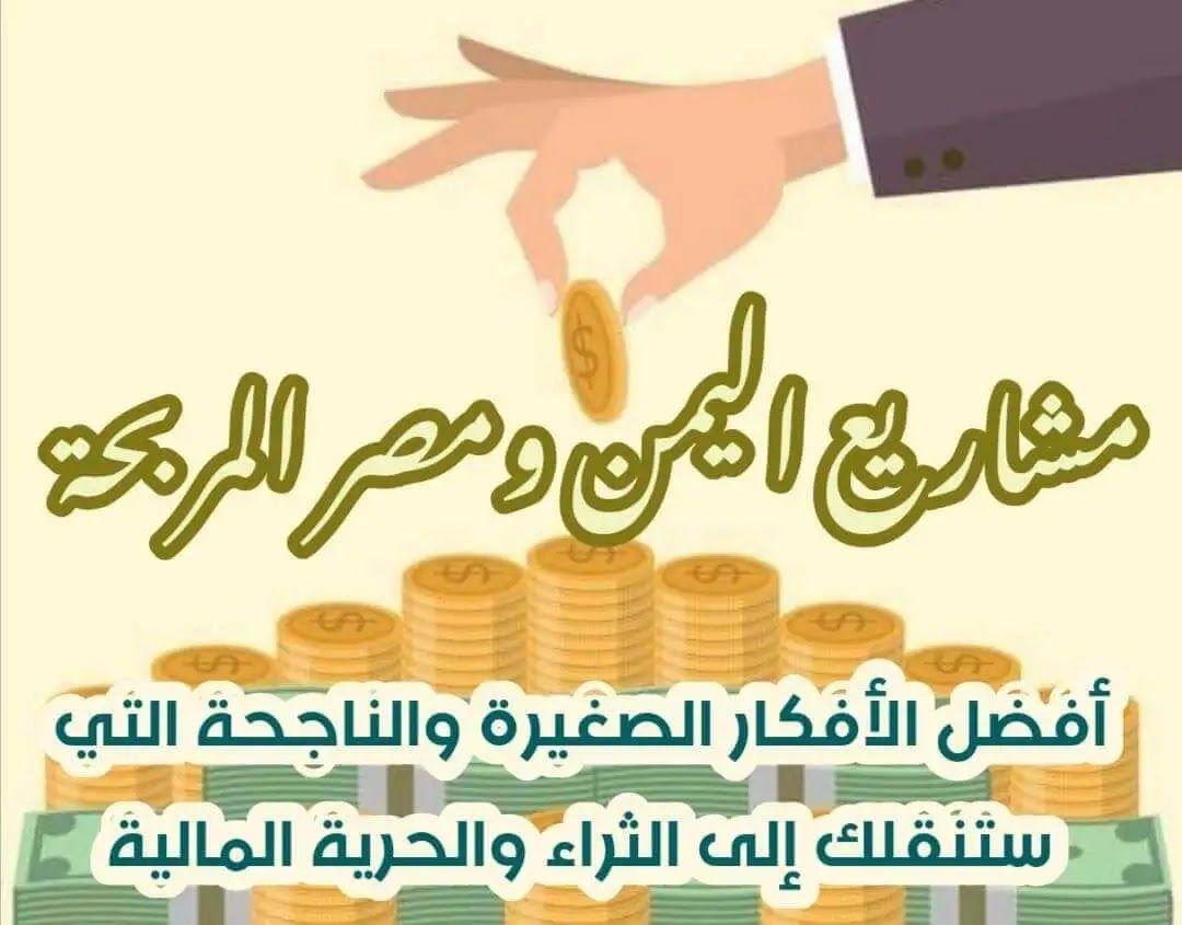 مشاريع مربحة في اليمن الصغيرة والناجحة ايضا Yemen Business Home Decor Decals Projects Home Decor