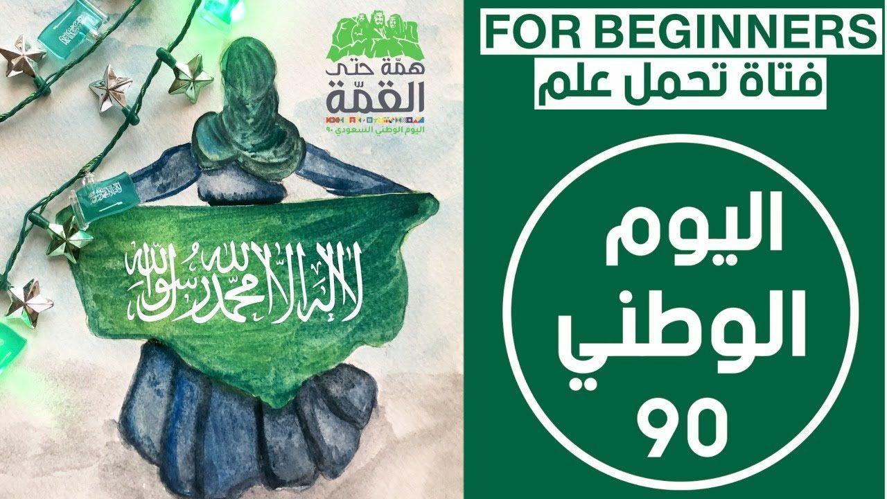رسم علم السعودية تحمله فتاة بمناسبة اليوم الوطني لتوحيد للمملكة العرب Zentangle Art Zentangle