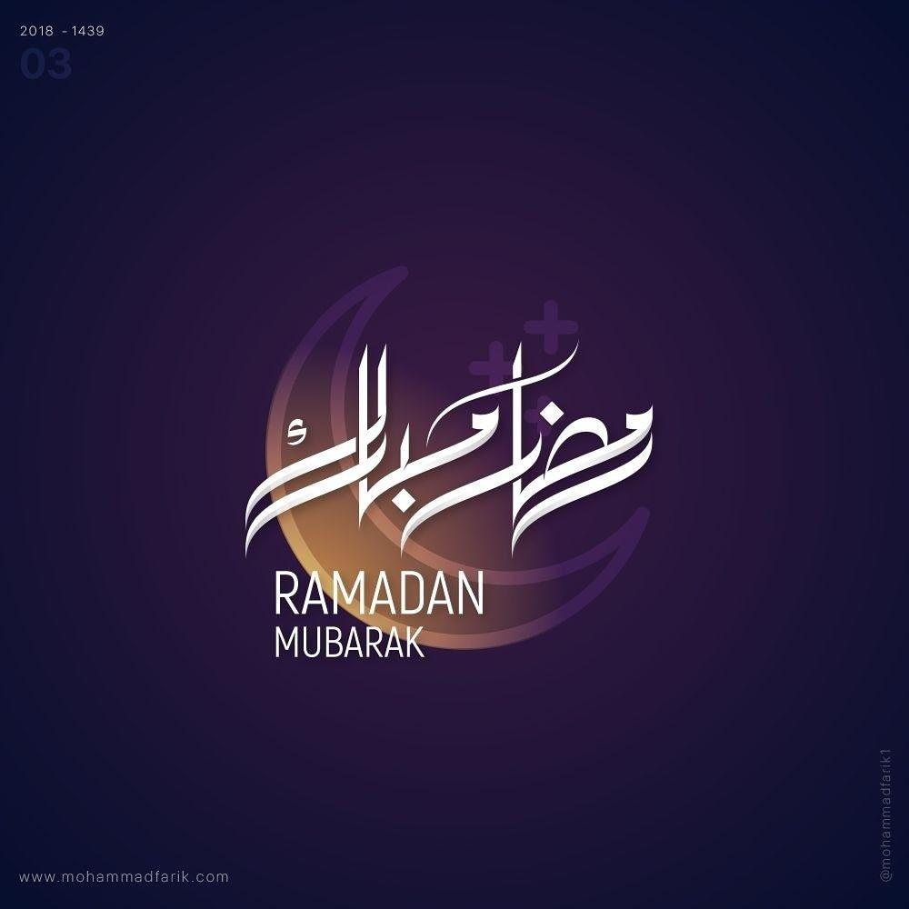 رمضان مبارك كل عام و أنتم بكل الخير Ramadan Mubarak May You Be Blessed Every Year With All The Good Ramadan Grafika