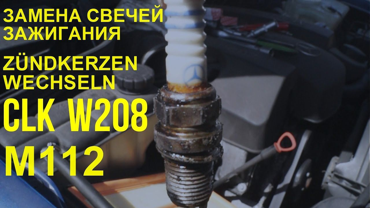 Zamena Svechej Zazhiganiya Na Mercedes Benz W208 Clk M112 Zundkerzen