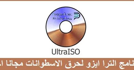 حمل الأن برنامج الترا ايزو 2020 Ultraios مجانا برابط مباشر اخر اصدار لجميع أنواع الويندوز 64 32 بت Pie Chart Chart