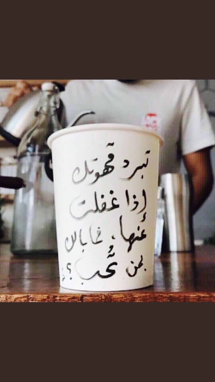 Pin by سارهـ on I Like it❤ | Arabic love quotes, Funny ...