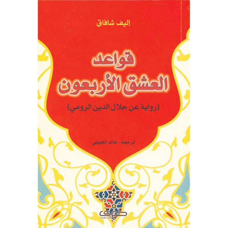 قواعد العشق الاربعون رواية عن جلال الدين الرومي Arabic Books Ebooks Free Books Book Qoutes