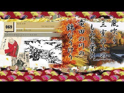 069 後拾遺・巻五 Go-shui(waka)...