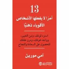 13 أمرا لا يفعلها الاشخاص الاقوياء ذهنيا استرد قوتك و تبنالتغيير Arabic Books Self Development Self