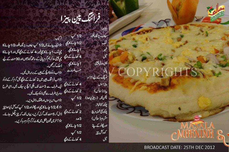 Frying Pan Pizza Recipe Urdu Shireen Anwar Jpg 960 640 Food