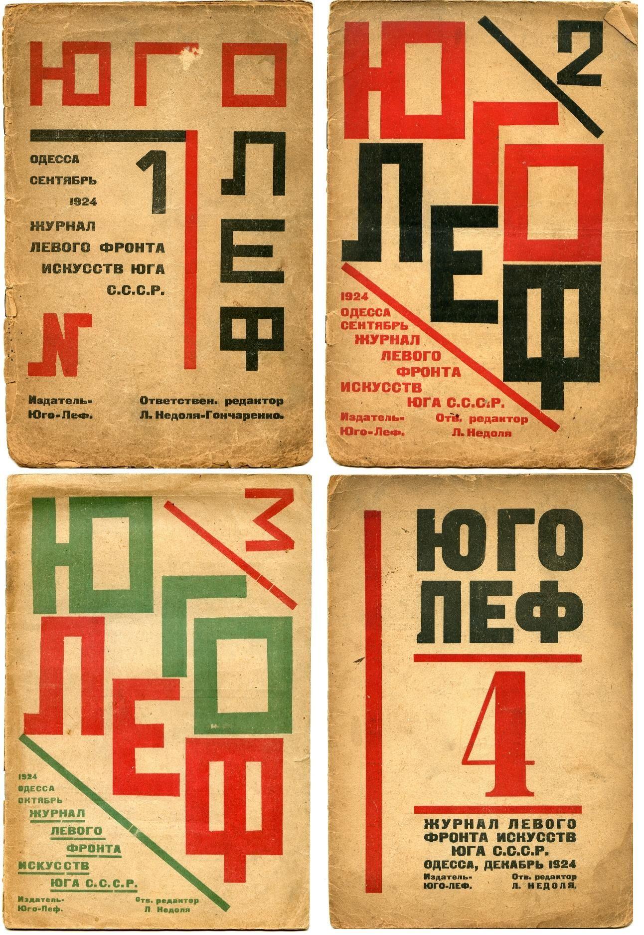 LEF art magazine 1924