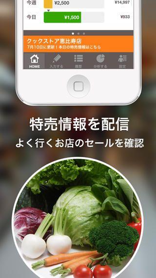 Top Free Iphone App 220 家計簿zaimレシート読取が無料 簡単にお