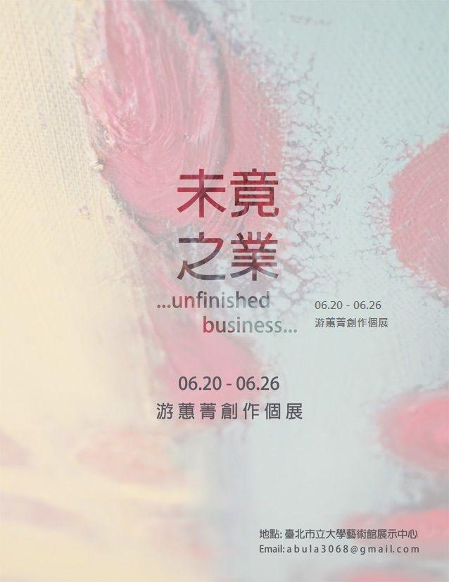 游蕙菁 Hui-Ching Yu 創作個展