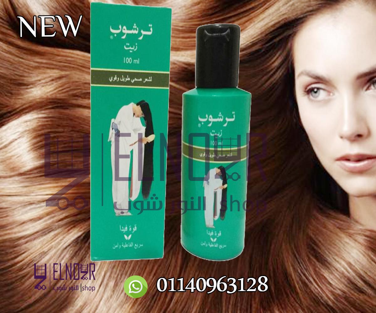 زيت ترشوب الهندي لتطويل الشعر وتنعيمه زيت ترشوب أحد الطرق العلاجية المتاحة لدى طبيب الجلد والشعر للعناية اهتمامنا بعم Shampoo Bottle Shampoo Hair Straightener