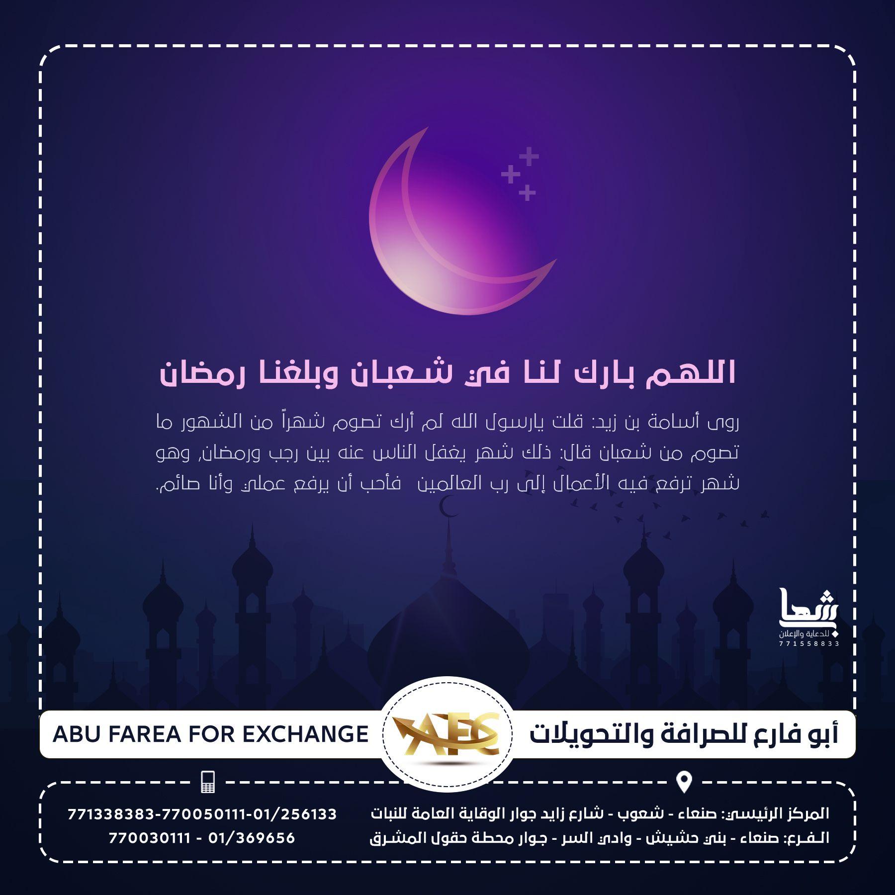 اللهم بلغنا رمضان Ramadan Indesign Portfolio