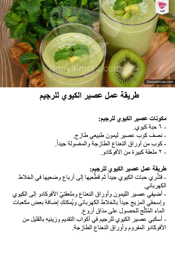 عصير كيوي رجيم حمية خسارة وزن رشاقة كويت كويتيات كويتي دبي اﻻمارات السعوديه قطر دنيا امرأة Kuwait Doha Food Receipes Healthy Drinks Food Crafts