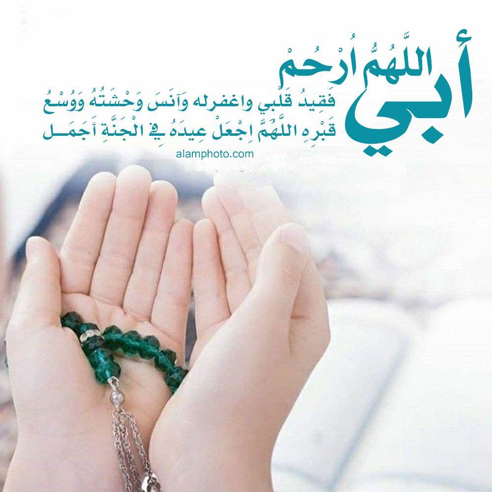 صور دعاء الاب الميت 2021 عالم الصور Islam Facts Islamic Quotes Duaa Islam