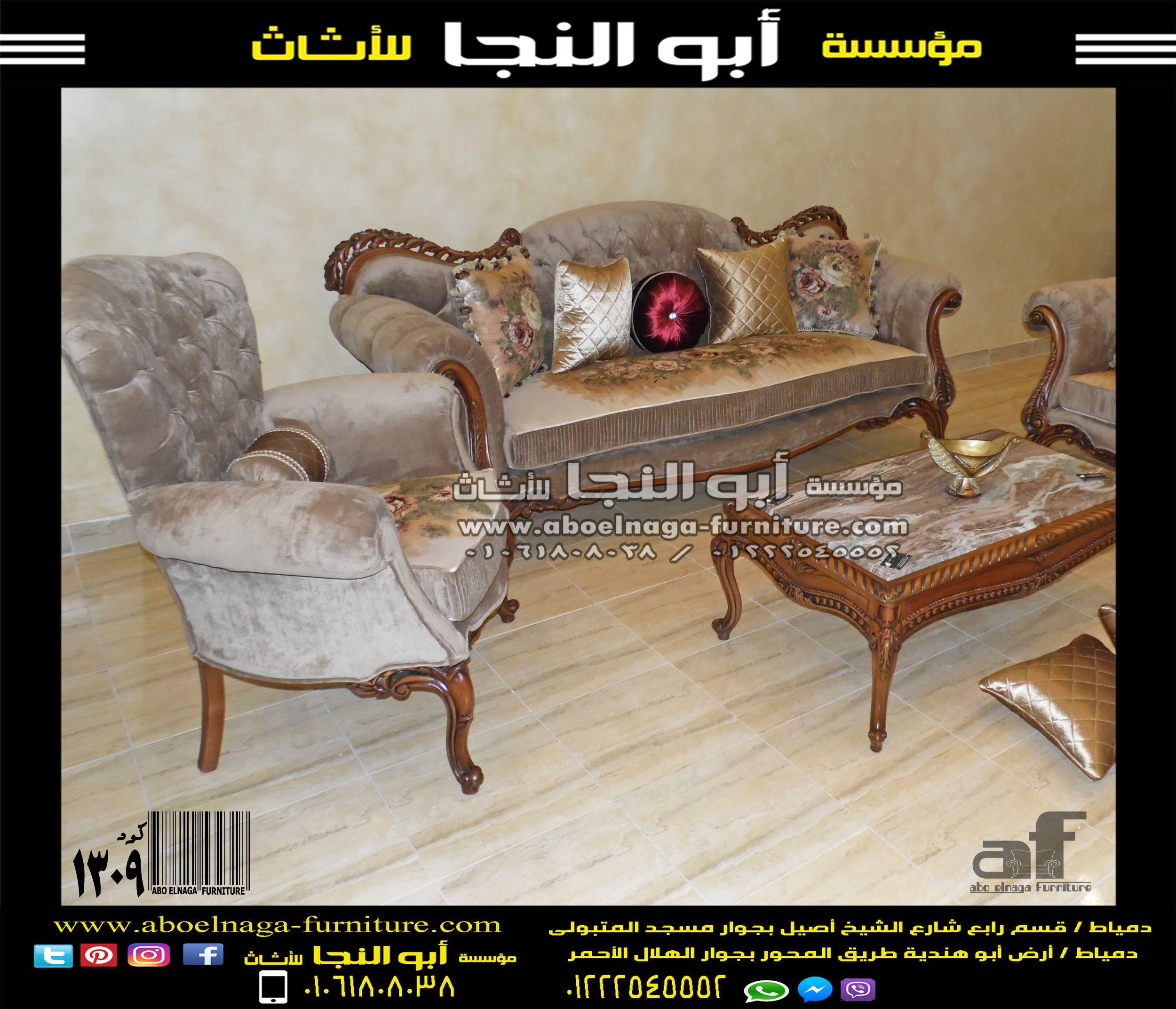 كود 1309 Outdoor Decor Home Decor Outdoor Furniture