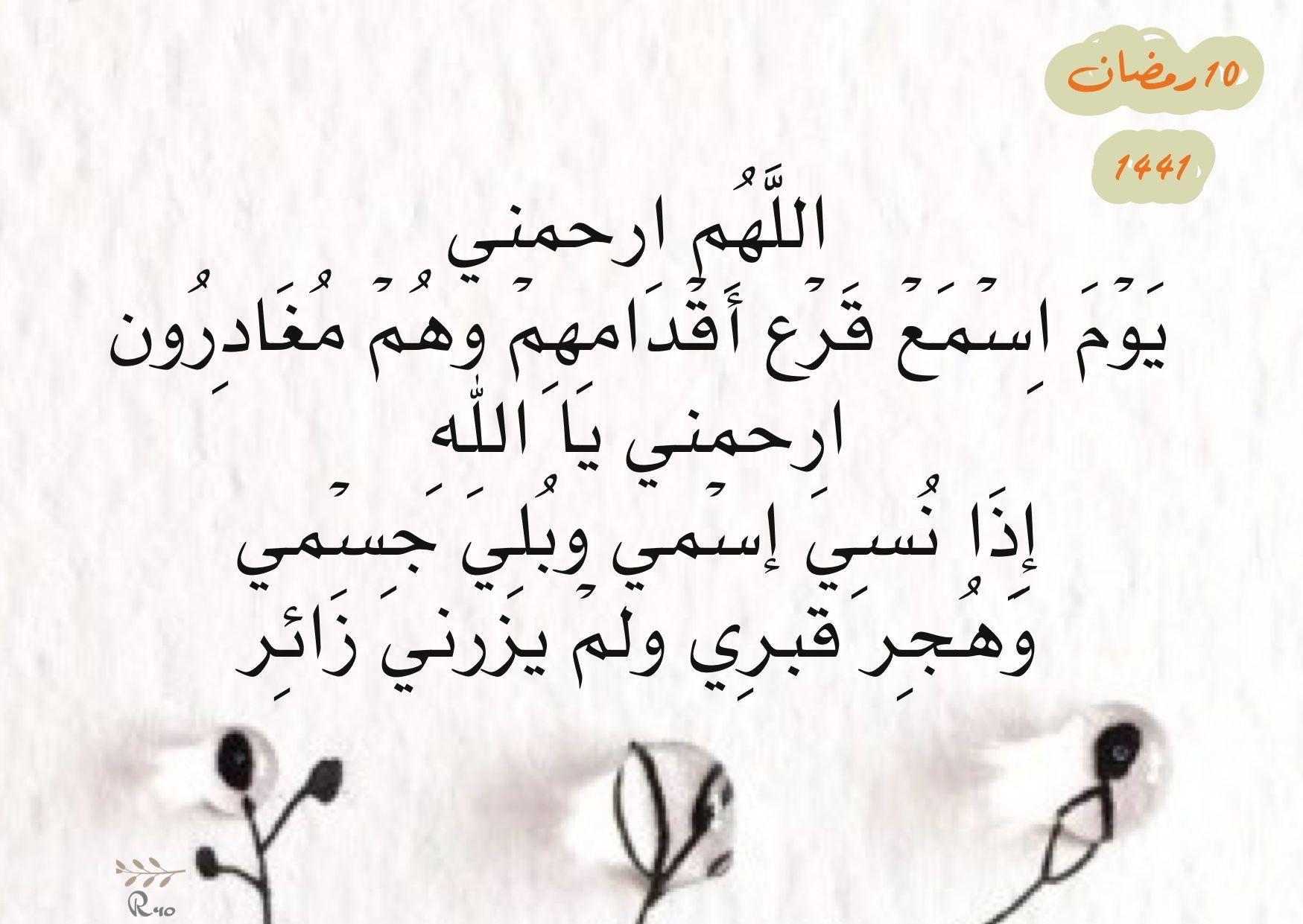 دعاء لامي المتوفيه في رمضان