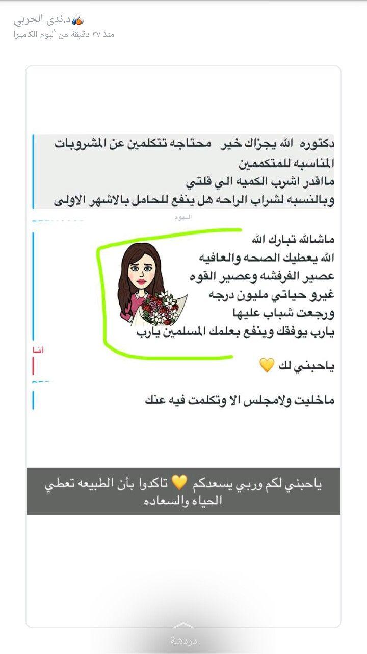 Pin By زينه On ص Incoming Call Screenshot Incoming Call Health