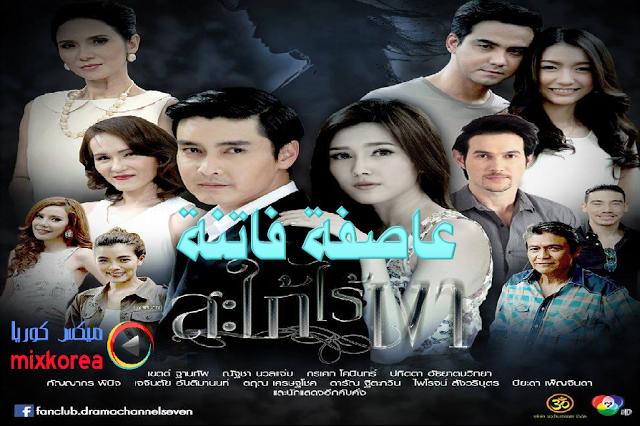 مسلسل Morrasoom Sawaat عاصفة فاتنة الحلقة 1 Movie Posters Movies Poster