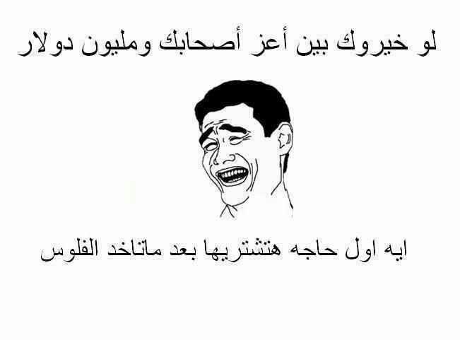 نكت مضحكة جدا جدا Really Funny Memes Arabic Funny Funny Arabic Quotes