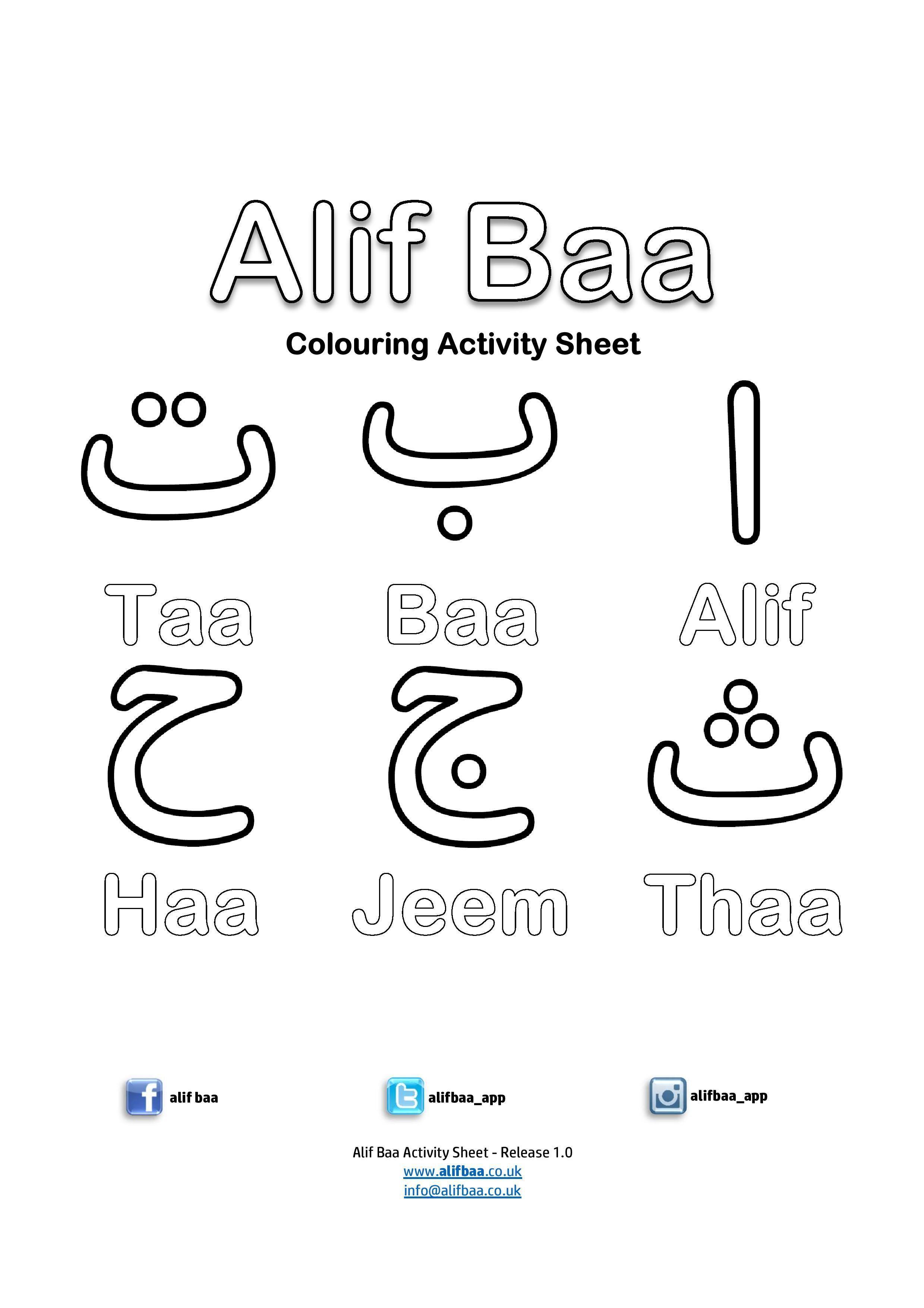 Arabic alphabet colouring sheet. Colour the letters Alif ...