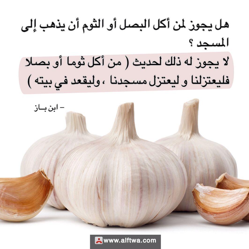 حكم ذهاب من أكل البصل و الثوم إلى المسجد فتوى للشيخ ابن باز موقع الفتوى Vegetables Garlic Food
