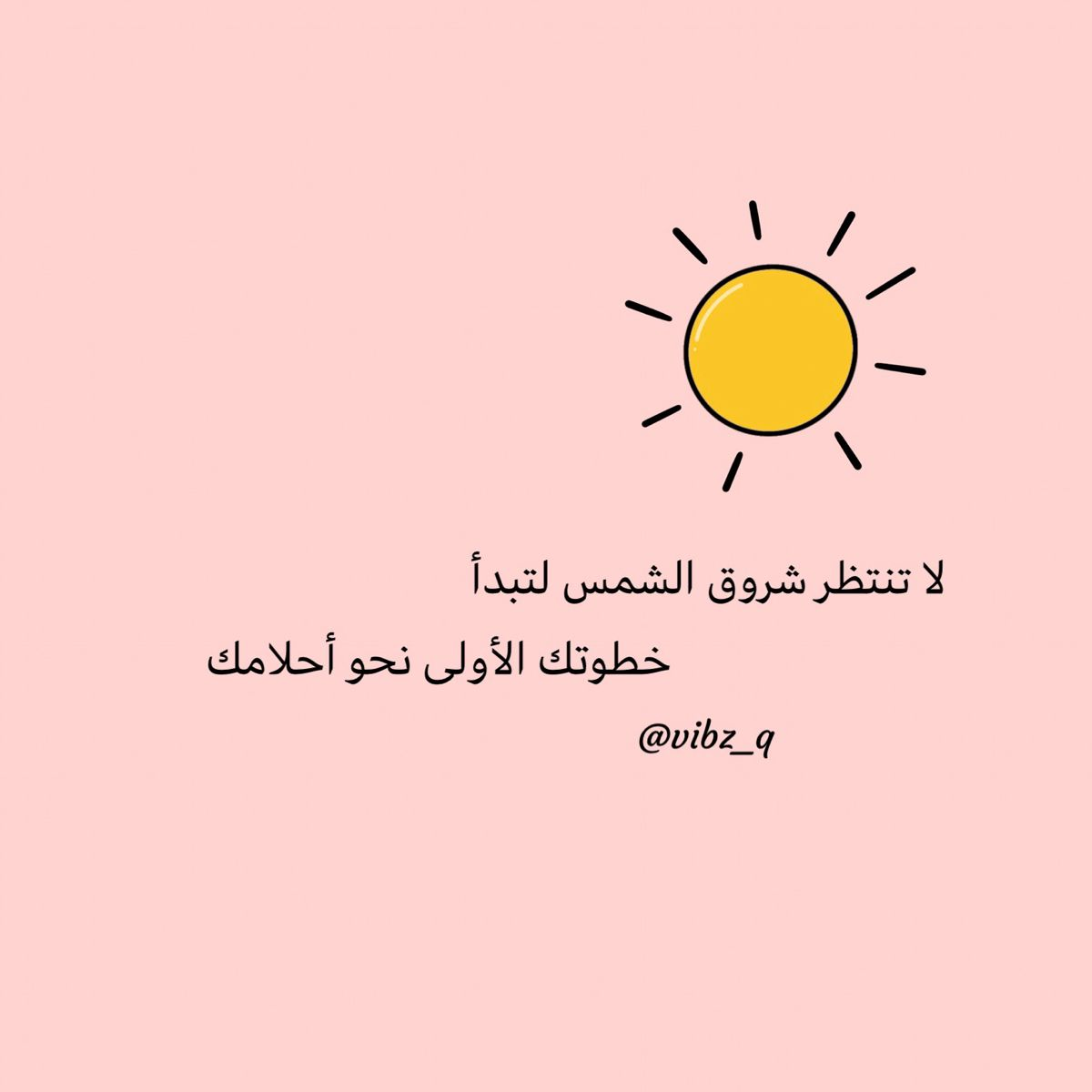 Don T Wait For Sunrise To Start Your First Step To Your Dreams Dreaming Of You First Step Islamic Quotes