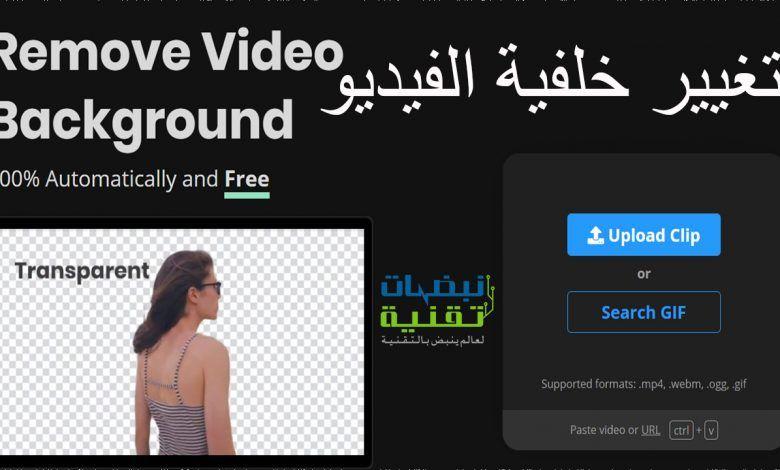 تغيير خلفية الفيديو والصور المتحركة في ثواني عبر هذا الموقع الخرافي How To Remove Video Background Incoming Call Screenshot